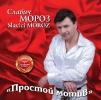 Slavici Moroz